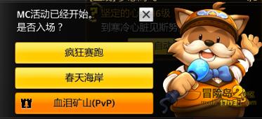 【旧约】PVP255.png