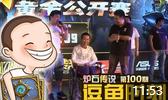 【逗鱼时刻】第100期 GTMDTTKP!!!
