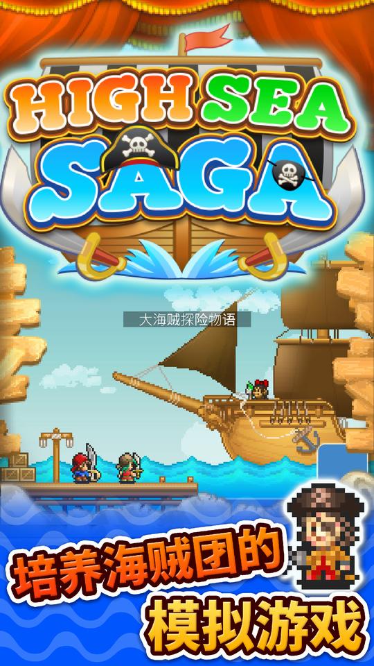 像素版的大航海时代?《大海贼探险物语》试玩
