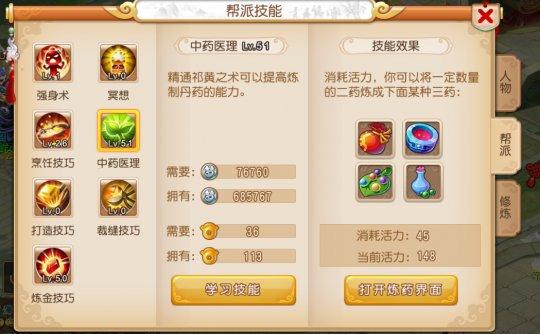 《梦幻西游》手游版 中医药理等级越高,炼药成功率也越高
