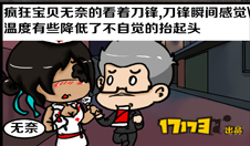 CF搞笑漫画 《我是小萌货》之触角脸