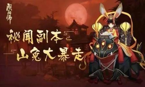 阴阳师椒图反击队过兔10的一些小攻略