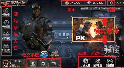 CF正版FPS手游玩法大盘点 经典再次延续