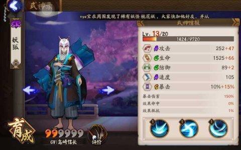 阴阳师妖狐传记怎么解锁 妖狐传记解锁条件介绍