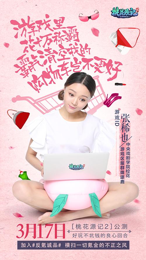 图6《桃花源记2》反氪诚品系列海报.jpg