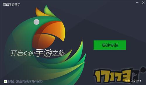 17173鹦鹉助手模拟器新上市