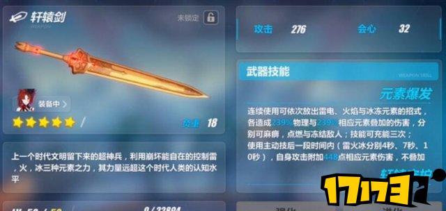 崩坏3 轩辕剑怎么样 轩辕剑技能图鉴