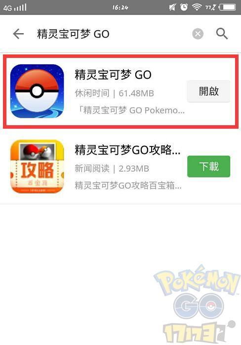 Pokemon go精灵宝可梦GO能用的安卓破解版下载教程