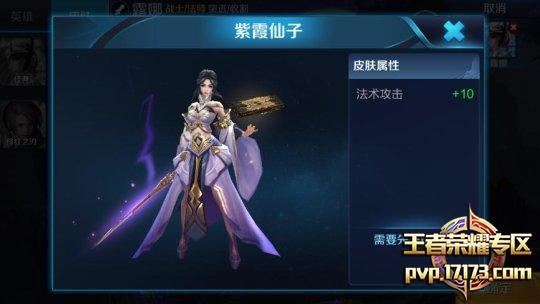 王者荣耀露娜紫霞仙子.jpg