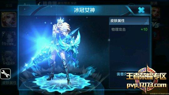 王者荣耀雅典娜冰冠女神2.jpg
