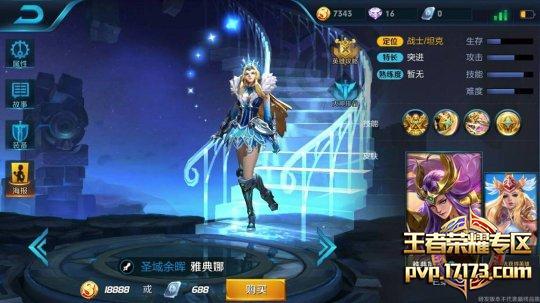 王者荣耀雅典娜冰冠女神4.jpg