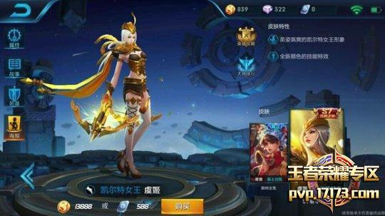 王者荣耀虞姬凯尔特女王皮肤游戏建模爆料 s7黄金皮肤
