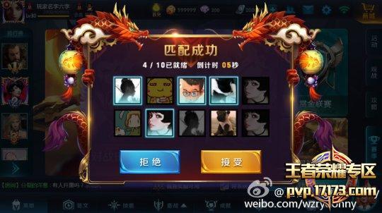 王者荣耀2017春节版本
