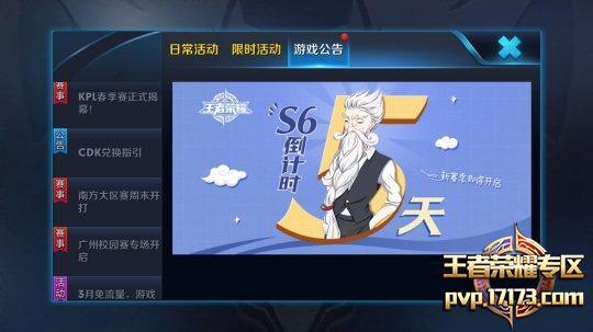 王者荣耀S6赛季几号结束 S7赛季爆料内容汇总