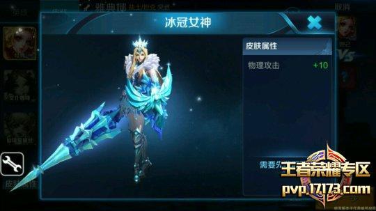 王者荣耀雅典娜冰冠女神3.jpg