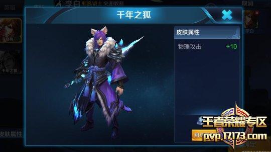 王者荣耀李白千年之狐.jpg