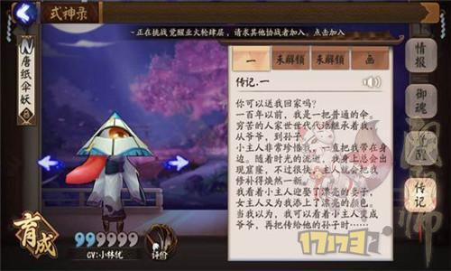 阴阳师唐纸伞妖传记介绍 唐纸伞妖传记解锁