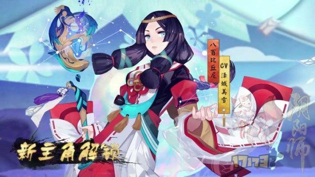 比丘尼完爆般若!阴阳师11月资料片魑魅之卷宣传片