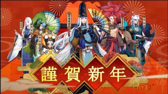 阴阳师豪华声优送上2017年新年祝福 声优新年祝福