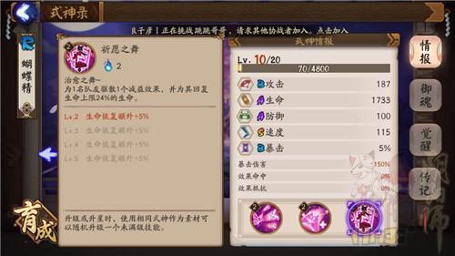 阴阳师蝴蝶精御魂阵容搭配攻略 新版斗技蝴蝶精该怎么玩