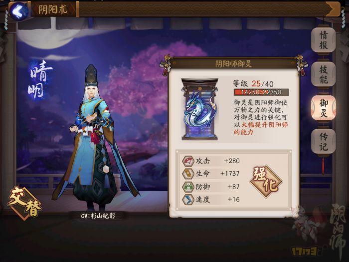 阴阳师魂10