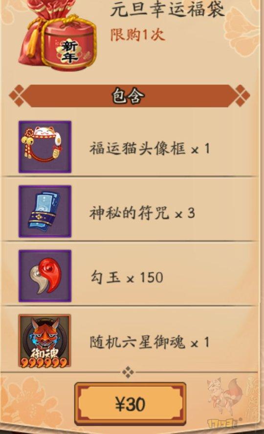 阴阳师新年礼包更新一览 新年有什么礼包