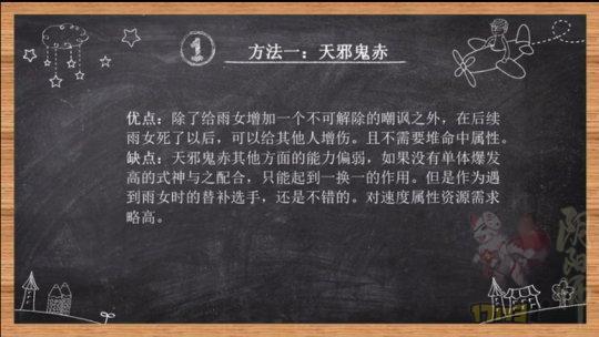 阴阳师雨女怎么克制 克制雨女式神及阵容推荐