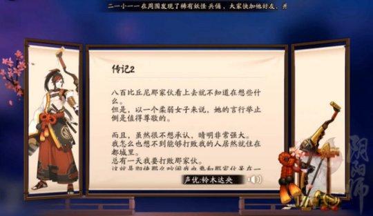 阴阳师源博雅传记介绍 源博雅传记内容是什么