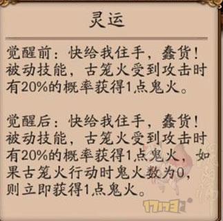 阴阳师古笼火值得培养吗 古笼火斗技阵容解析