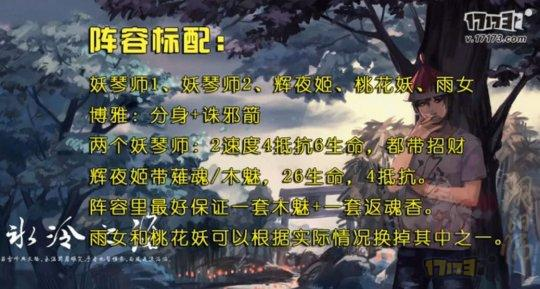 阴阳师冰冷之海视频:黑科技005 万箭穿心流(后手)