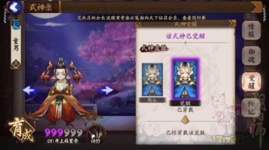 阴阳师童男复活流依旧强势 新版本童男斗技上分教程