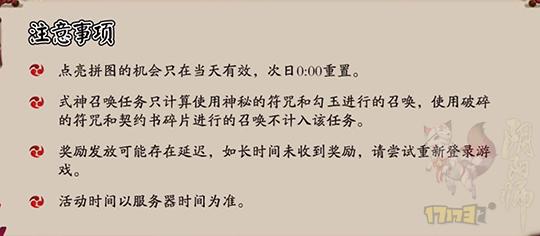 阴阳师座敷童子皮肤怎么获得 活动规则介绍