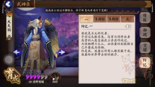 阴阳师大天狗传记介绍  大天狗传记内容是什么