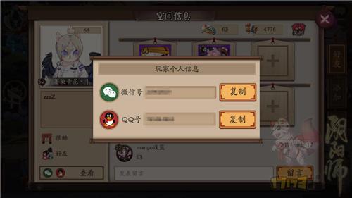 阴阳师3月18日体验服更新