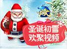 《龙武》圣诞初雪欢聚视频
