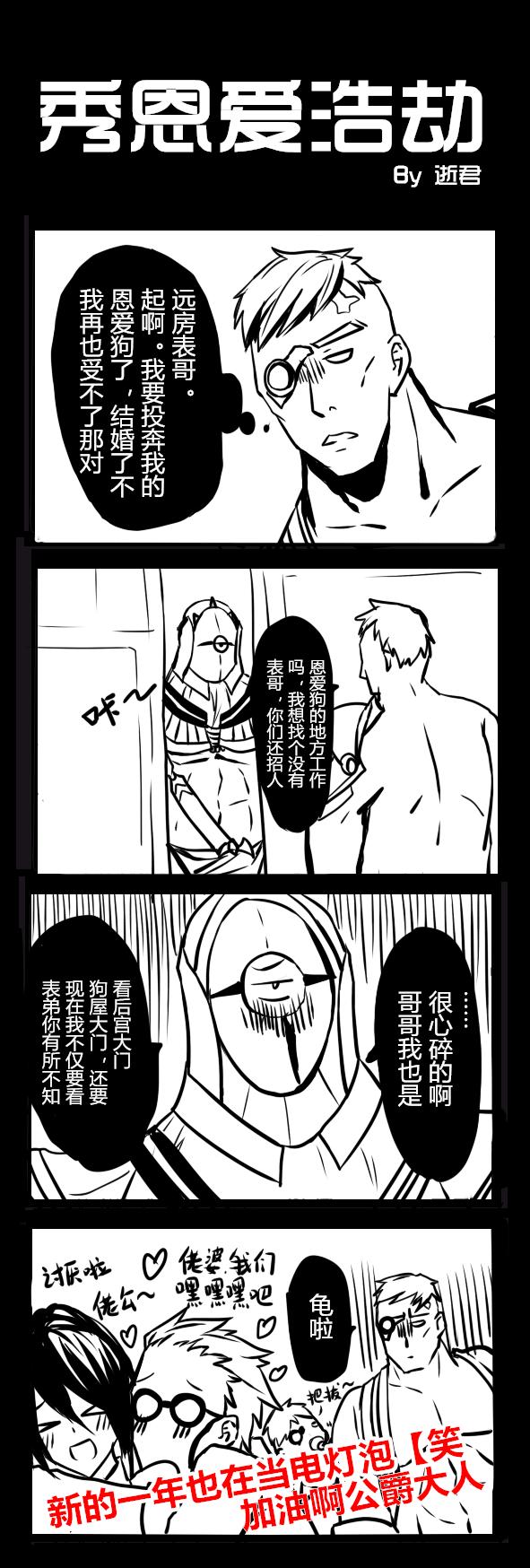【爱笑编辑部】爱笑小剧场之秀恩爱浩劫