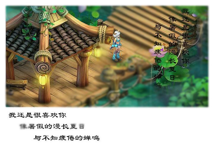 殇璃爱问_《桃花源记》爱在七夕 三行情书_桃花源记_17173.com中国游戏第一 ...
