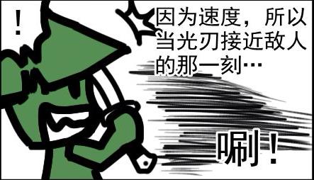 四格漫画——光刃如何捕捉怪物的心
