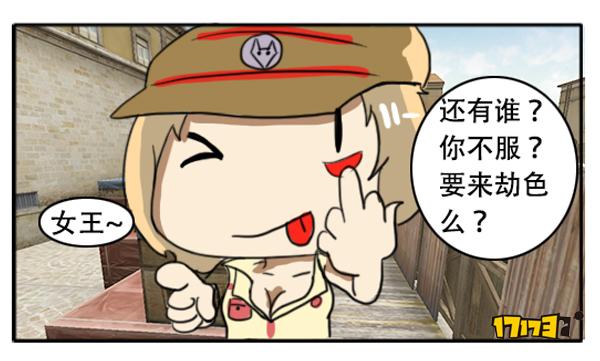 cf搞笑漫画 灵狐用姐妹情帮助赢得了比赛