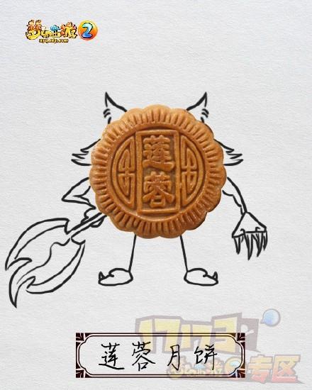 可爱月饼怎么画