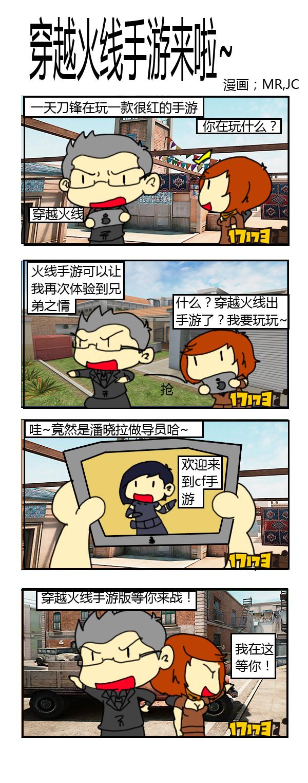 CF搞笑漫画穿越火线手游上市你会一战高下吗