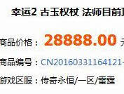 传奇永恒 雷霆骨玉 2万8千元来个土豪秒了吧