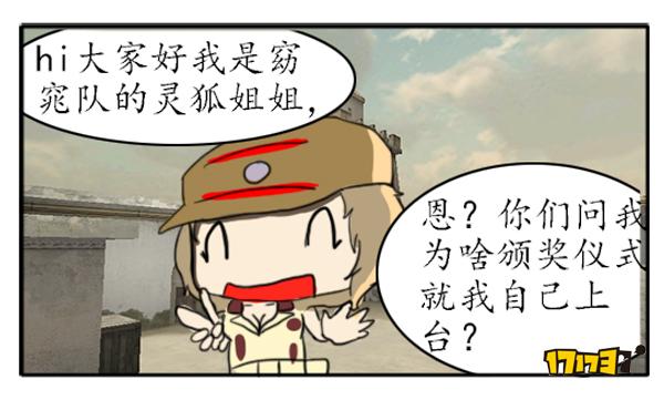 CF搞笑漫画 主持人被呆萌妹子战队萌到医院