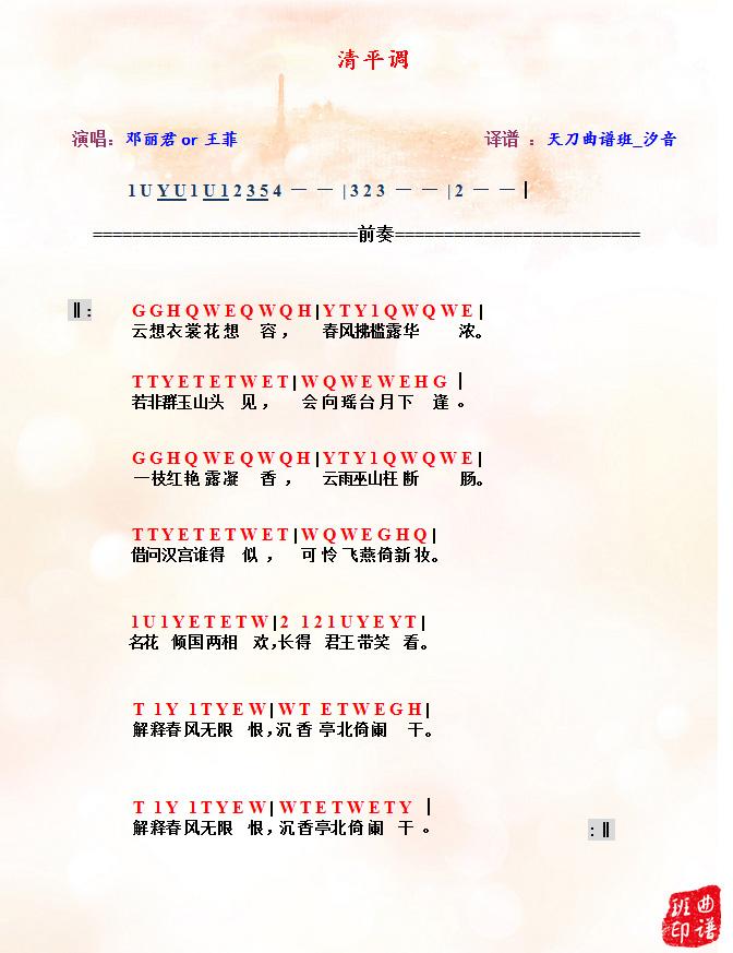 天刀曲谱班作品 乐伶自由演奏曲谱三首