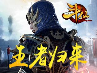 王者归来 《斗仙》全新资料片票选最强统战