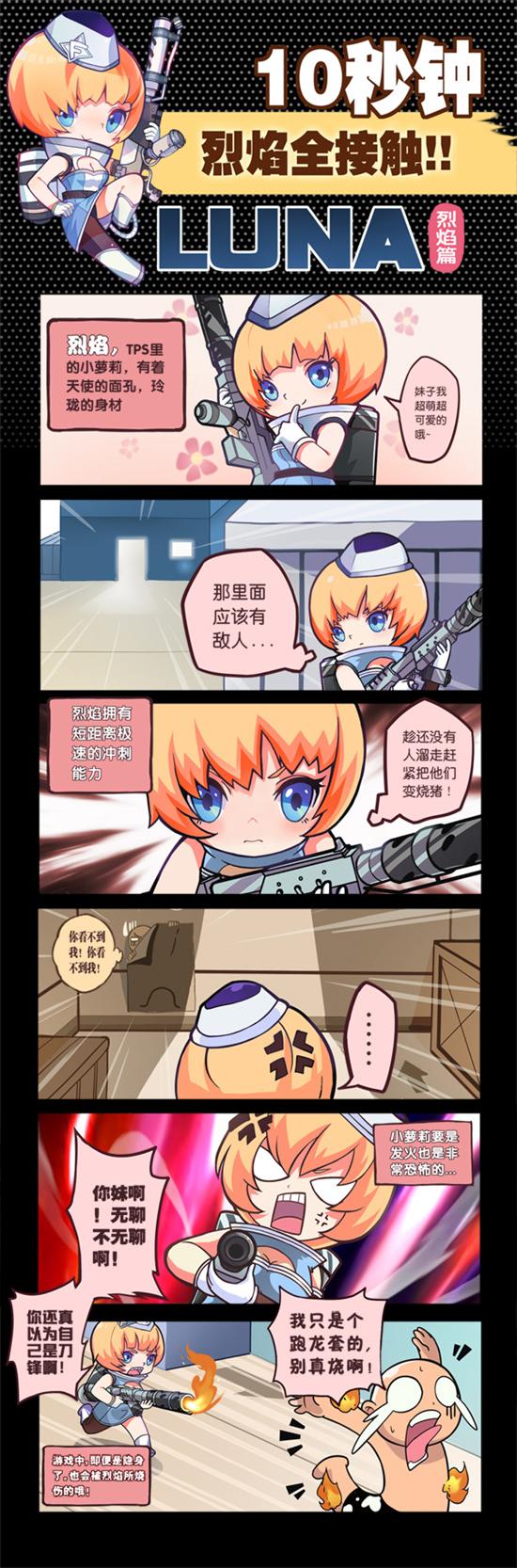 小漫画之有关烈焰小萝莉的简单看看
