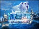 """062新态势:愈发成""""流氓""""的毛系驱逐舰"""