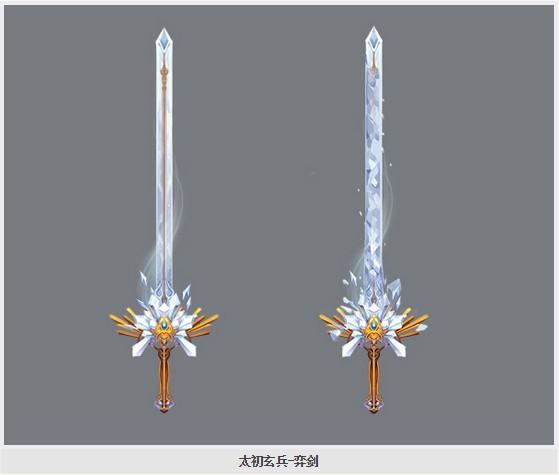 太初玄兵设计图(右侧为武器的冰霜攻击特效)