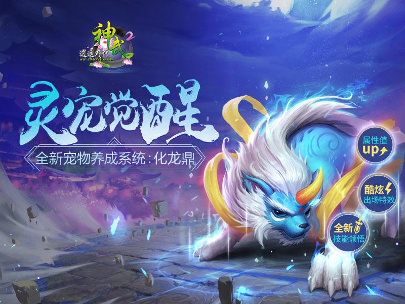 【洪荒异宝——化龙鼎】-神武2 全新内容灵宠觉醒前瞻 新光武闪耀登场