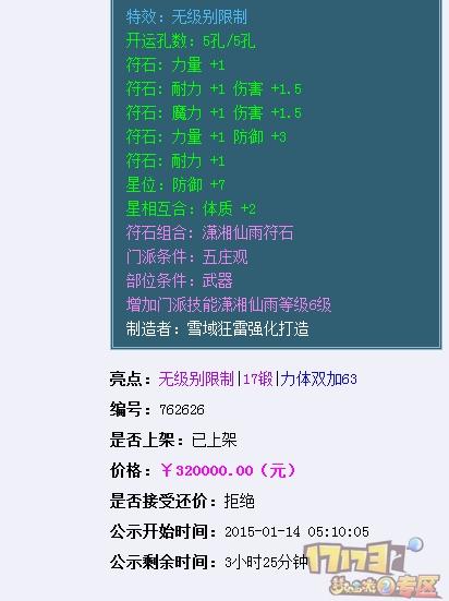 梦幻西游周伯通17段武器上架 32w待人秒